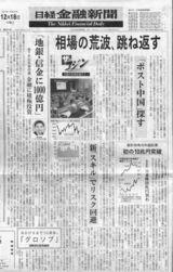 日経金融新聞(12/18)
