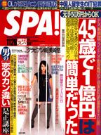週刊SPA!2006年11月28日号