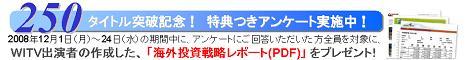 WITV 250タイトル突破記念アンケート