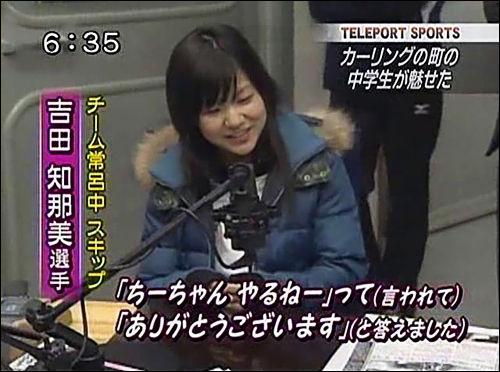 131-吉田知那美-02