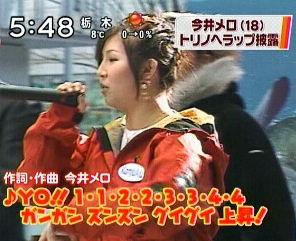 006-今井メロ