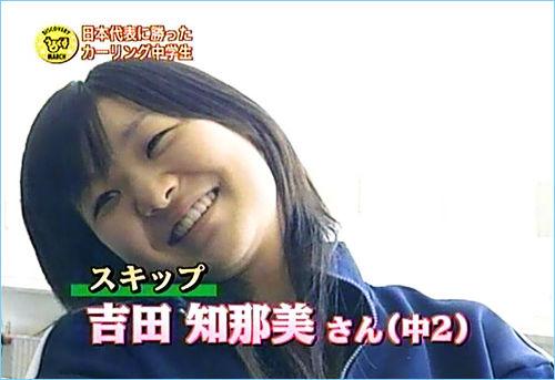 131-吉田知那美-01