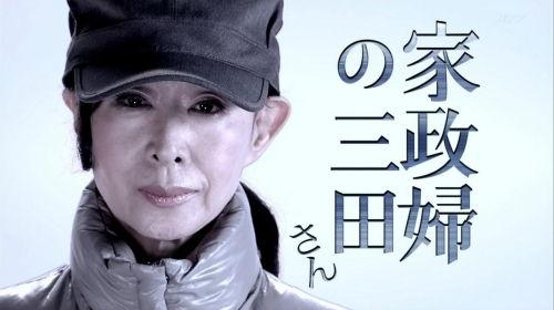 126-01-三田佳子