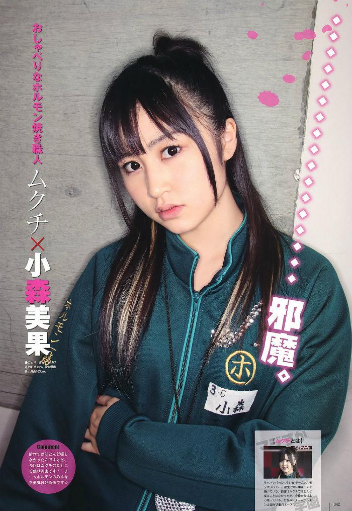 054-小森美果-02