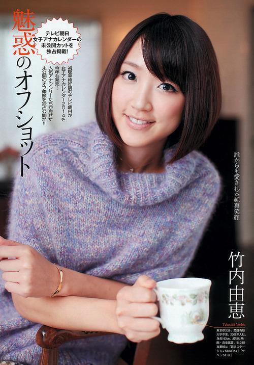 竹内由恵-WPB-01