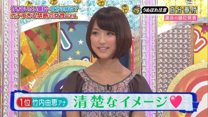 竹内由恵-1-09