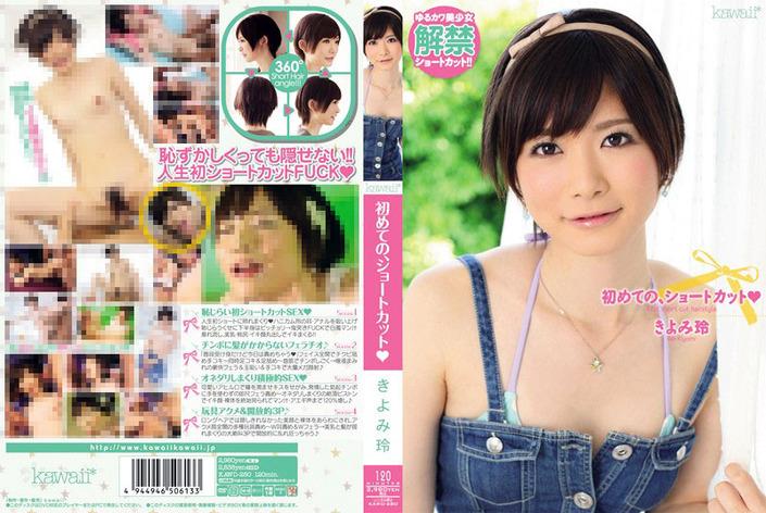 019-きよみ怜-01