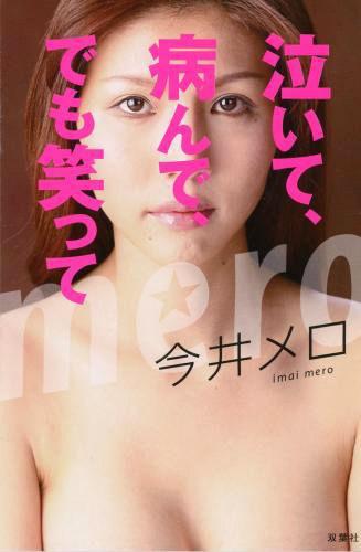 017-今井メロ