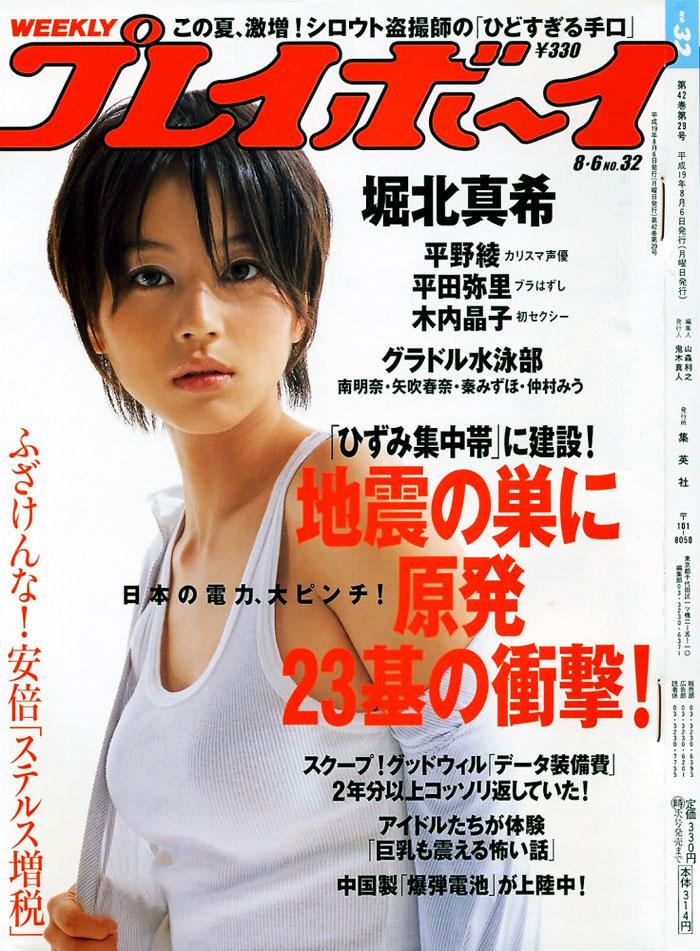堀北真希-2-01