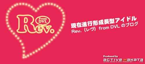001-橋本環奈-RevfromDVL