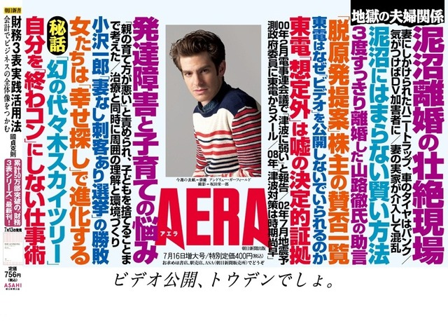 AERA2012年7月16日号