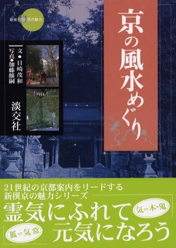 京の風水めぐり/目崎茂和