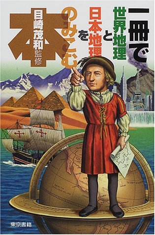 一冊で世界地理と日本地理をのみこむ本