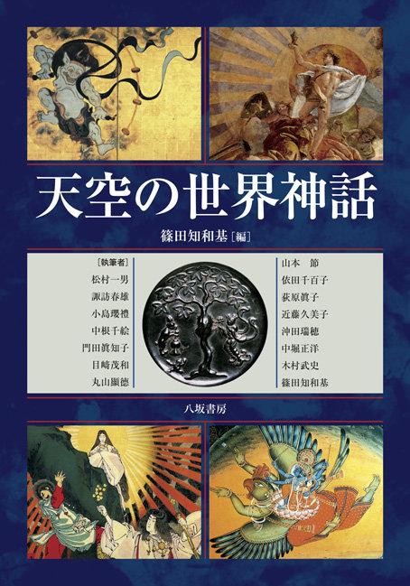 天空の世界神話/目崎茂和