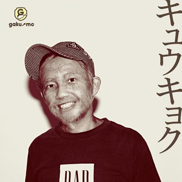 キュウキョク/GAKU-MC