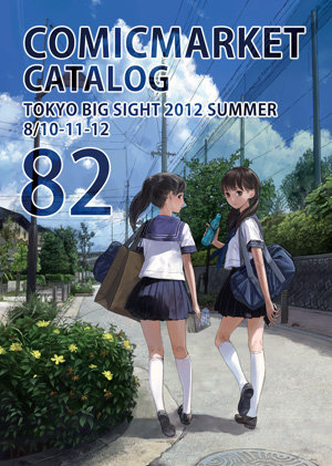 C82CtlgWeb