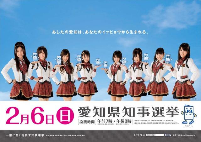 愛知県知事選挙の広報ポスター(愛知県選挙管理委員会ページより)
