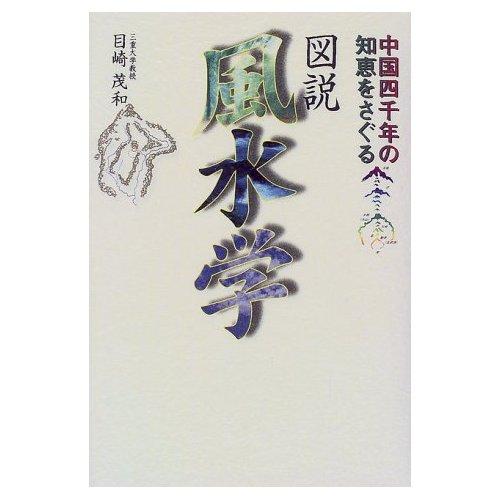 図説風水学/目崎茂和
