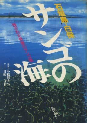サンゴの海/目崎茂和