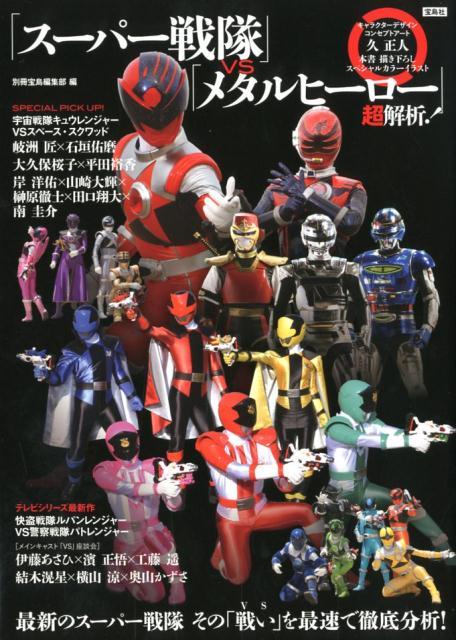 「スーパー戦隊」VS「メタルヒーロー」超解析! [ 別冊宝島編集部 ]