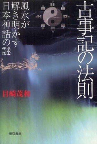 古事記の法則/目崎茂和