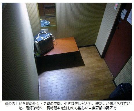 脱法ハウス2
