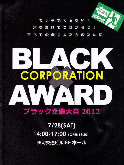 ブラック企業大賞2012