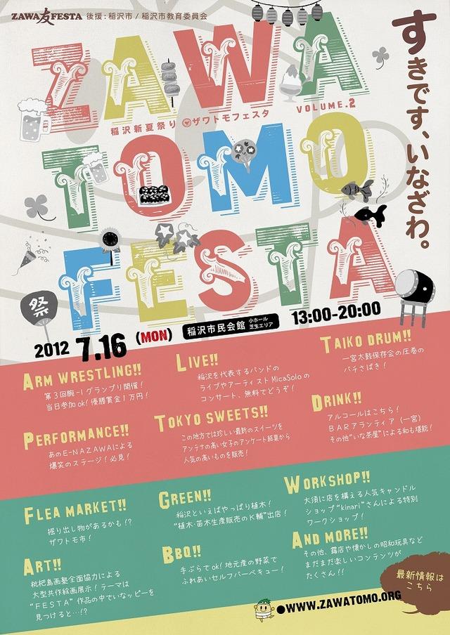 ZAWA友FESTA 2012