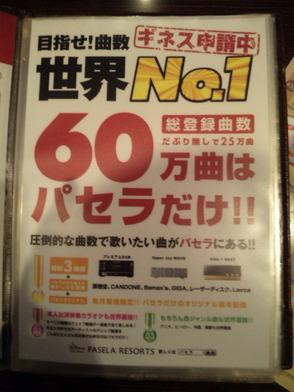パセラ新宿本店 メニュー