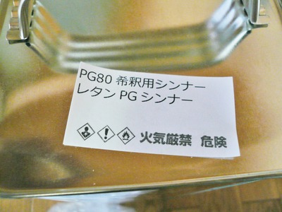 P1080290