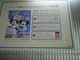 ディズニーファン駅広告4