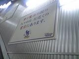 ディズニーファン駅広告2