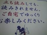ディズニーファン駅広告5