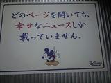 ディズニーファン駅広告3