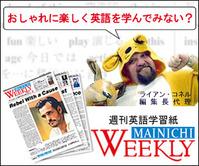 mainichiwaiwai