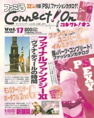 ファミ通-コネクト!オン- Vol.17 MAY