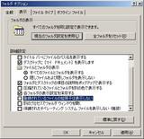 ファイル拡張子