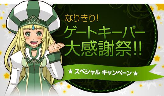 なりきり!ゲートキーパー大感謝祭!!