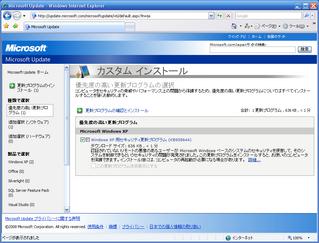 MicrosoftUpdate - WindowsXP