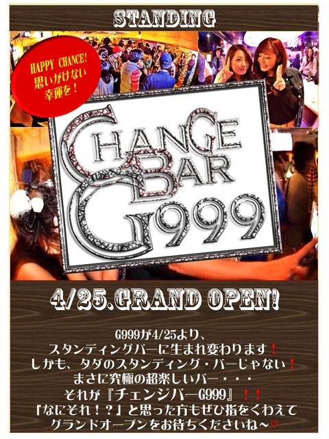 G999新ポスター1