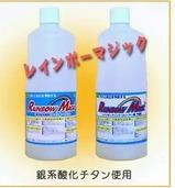 銀系酸化チタンコート レインボーマジック