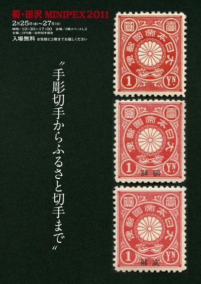 菊田沢展・ポスターデザイン_convert_20110220093307