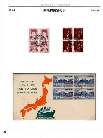 japantagata002