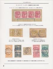japex2009int2