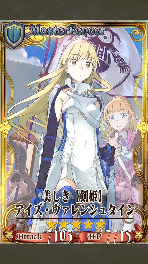 チェンクロ3】SSR 美しき【剣姫...