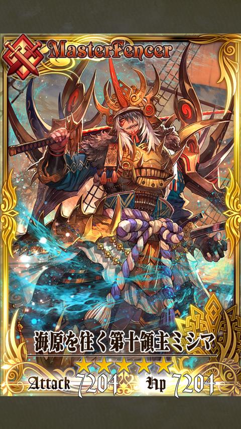 海原を往く第十領主ミシマ