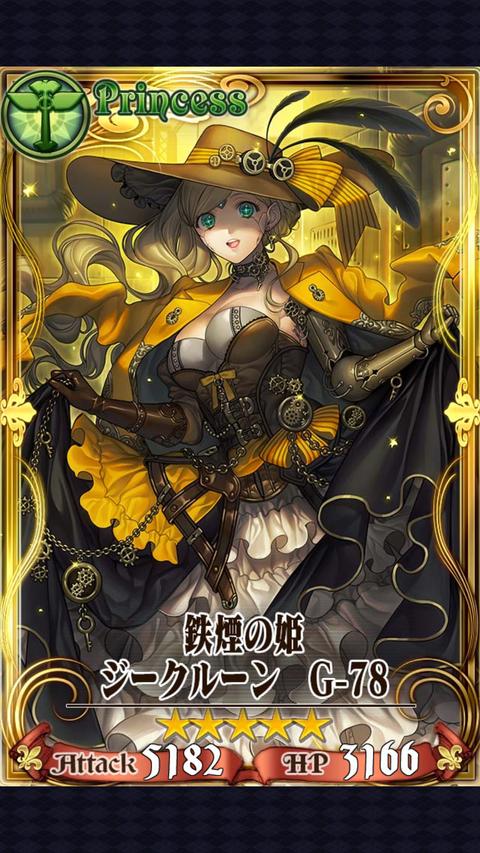 鉄煙の姫ジークルーン