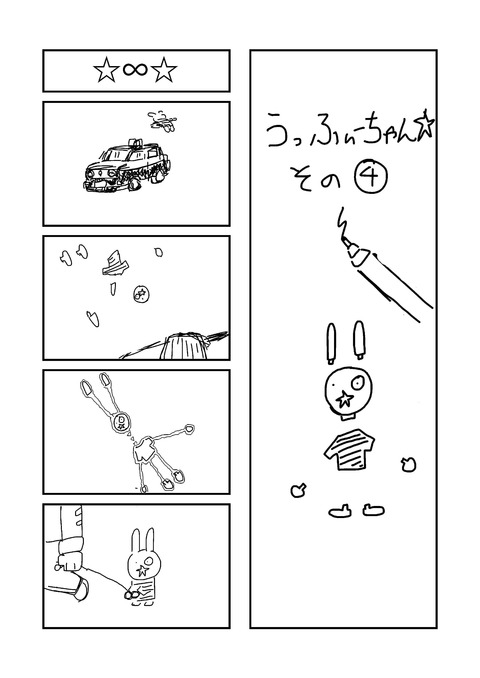 うっふぃ-ちゃん4