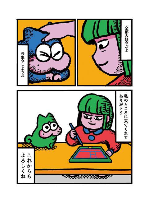 猫100話「原田、ラブレター⑤」