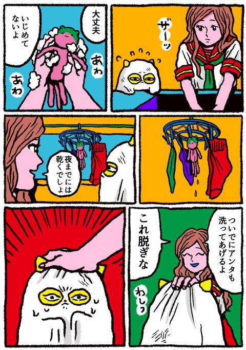 手から毒3-3